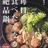 家庭で簡単にできる絶品なべ料理5選とおすすめの〆料理について!!【豚しゃぶ、ぶりしゃぶ、湯豆腐、水炊き、ちゃんこ鍋のレシピ紹介】