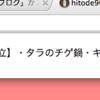 はてなまかないGoogle Chrome拡張のご紹介