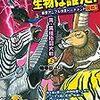 相原コージ「真・異種格闘大戦」コンビニ編集版で発売。でもカット多く、電子書籍版も検討を
