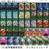 イベント戦~青緑侍