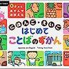 プリスクール園長ママが教える、未就学児(ベビー・子ども)がめきめき英語を身に着ける方法