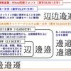 私の扱える漢字は6万字です。約6万字の国際規格化完了