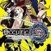 志倉千代丸 『Occultic;Nine 1 -オカルティック・ナイン-』 (オーバーラップ文庫)