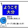 オーブンの観光地【4コマ漫画】