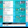 【剣盾S3使用構築】カビピクシーリフレイン【最終340位  2025】
