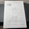 第157回日商簿記検定試験2級とは何だったのか(呪)