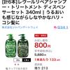 レベールリペアシャンプー・トリートメント6本が800円!