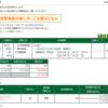 本日の株式トレード報告R2,10,07