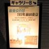 新東京百景―90年前の東京@東京都美術館 2017年1月8日(日)
