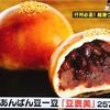 【東京・東京駅】二層の贅沢な餡子に悶絶!豆感が半端ない!東京あんぱん豆一豆