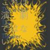 フェスティバル「これは演劇ではない」@こまばアゴラ劇場(1回目)