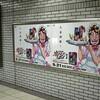 「逆境無頼カイジ破戒録篇」DVD-BOX発売で美人すぎる美心テロ