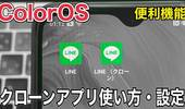 【OPPO】アプリを複製できる『クローンアプリ』機能の設定・使い方