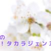 彩凪翔の「ビバ!タカラジェンヌ」