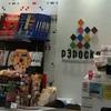 【神奈川おみやげ売り場】 p3pocket @ダイヤキッチン