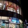 毎月20日はウエルシアのお客様感謝デー!O-GUARD新宿店でTポイントを使ってお買い物してきました!