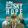 【謎解き】3人で読む推理小説 スカイホープ 最後の飛行【レビュー】