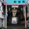 喫茶 七/和歌山県勝浦町