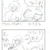 (4コマ)猫の戦略