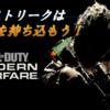 【攻略】CoD MW(PS4) ~オススメストリーク組み合わせ3選~