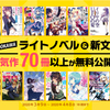 【期間限定】KADOKAWAのライトノベル・新文芸作品を無料公開します