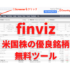 Finviz(フィンビズ)の使い方を初心者向けに解説!米国株の無料スクリーニングツール