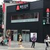グルメ・ラーメン 〜麺屋虎杖(めんやいたどり)大門浜松町店(大門駅・浜松町駅)〜