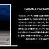 インドからやってきたGaruda Linux Recboxについて
