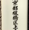 【板橋区】上赤塚町