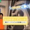 新宿で安く通えて機械主導のパーソナルトレーニングジムに通うならエクササイズコーチ!料金やサービスを紹介!