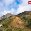 【上信越】巻機山、上越国境に構える錦の城、雨と青空と黄金色の山頂の旅