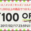 ※ご好評につき終了しました※《限定配布》『本日のみ使える100円OFFクーポン』をプレゼント♪ クーポン獲得は14:00まで!
