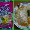 17/09/14の昼食(ワンタンメン関西だししょうゆ)