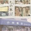 ドキュメンタリー映画「まちの本屋」