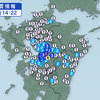熊本で1月以来の震度4