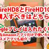 Amazon FireHD8と10を買っちゃった!オススメアプリも紹介! ~ガジェットミョウガール09~