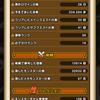 DQウォーク 28日目 冒険者の記録