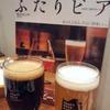 【神保町】地ビールは、もはやお洒落に進化!『クラフトビア マーケット』
