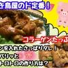 【レシピ】豚足焼き!コラーゲンたっぷりでお肌プルプル!