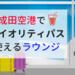 成田空港でプライオリティパスを使って入れるラウンジまとめ