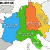 中世ヨーロッパⅢ  カロリング朝の分裂
