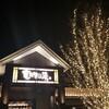 名古屋で日本一のスパ銭湯始まりました!天空SPA HILLS・竜泉寺の湯守山本店です!