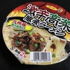 サンポー激辛高菜豚骨ラーメン カップ麺界最辛高菜・・・・