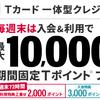 Yahoo!JAPANカードとリクルートカードを比較!還元率は1、0%VS1、2%だが、メリットの違いはあるのか?