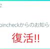 ハッキングからCoincheck【コインチェック】復活!!新規口座開設、入金再開!!