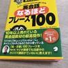 英会話なるほどフレーズ100を買ってみた。