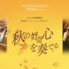 音楽の秋♪ヤマハ音楽を楽しむ3ヶ月コースのご紹介
