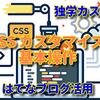 HTML と CSS は難しくない!【はてなブログ活用法】初心者でも簡単にブログデザインができるようになる