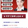 アールイーライフは東京都港区赤坂3-10-14赤坂フォディアビル2Fの闇金です。