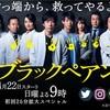 ドラマ「ブラックペアン」の名言⑤〜ドラマ名言シリーズ〜